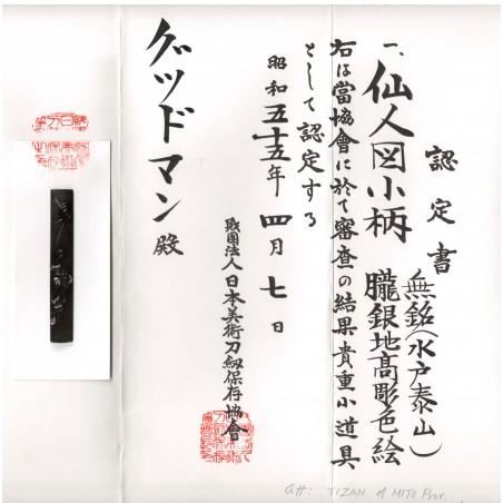 Kinko Kodzuka (MGJ1404)